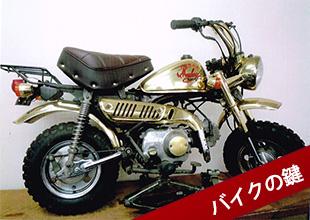 バイクの鍵イメージ