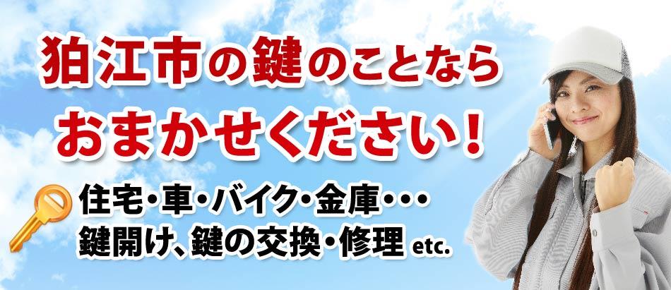 狛江市の鍵のことならおまかせください!