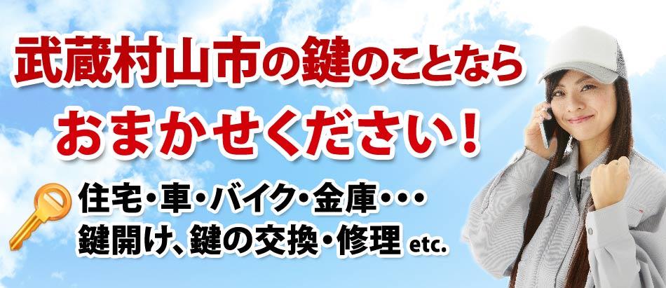 武蔵村山市の鍵のことならおまかせください!