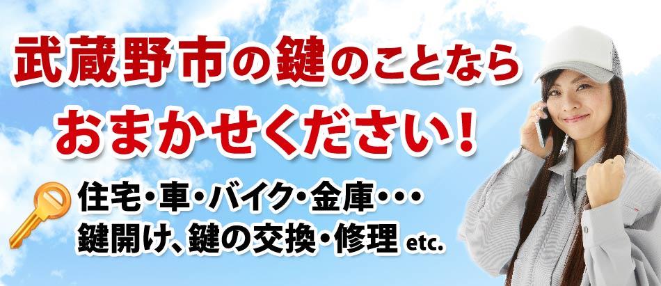 武蔵野市の鍵のことならおまかせください!