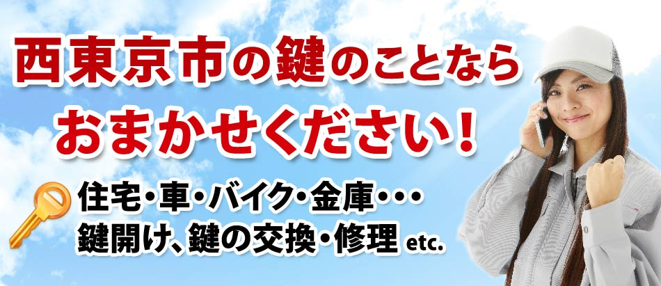 西東京市の鍵のことならおまかせください!