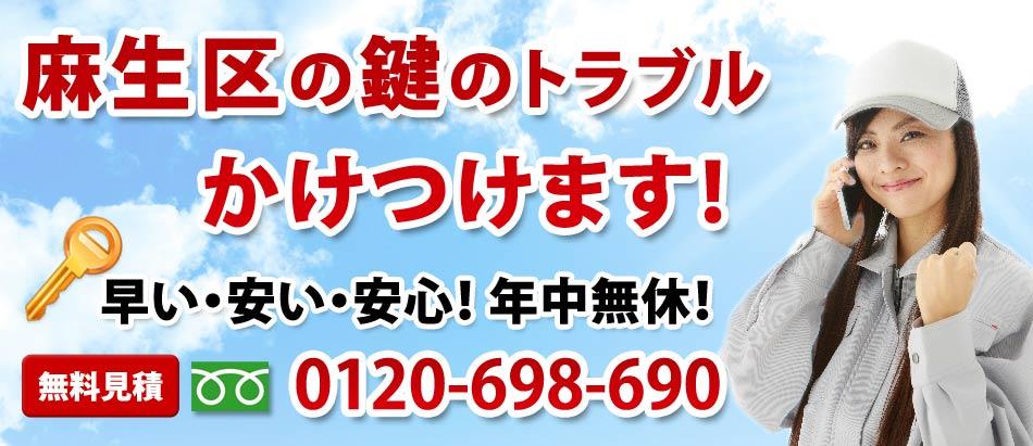 川崎市麻生区の鍵のトラブル かけつけます!
