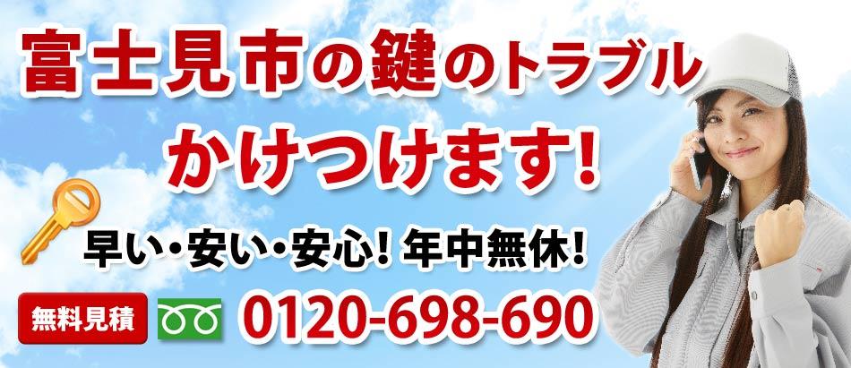 富士見市の鍵のトラブル かけつけます!