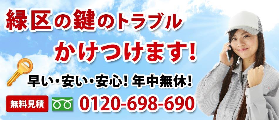 横浜市緑区の鍵のトラブル かけつけます!