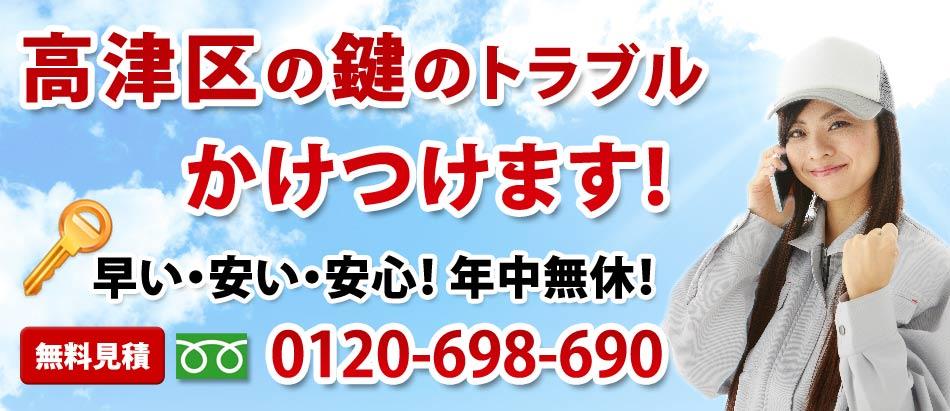 川崎市高津区の鍵のトラブル かけつけます!